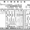 大江戸温泉物語株式会社 第6期決算公告