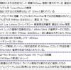 「ハイレゾワイヤレスロゴ」一部ハイレゾ級はHi-Res印認定へ ポタフェスデビューなるか?