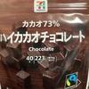 チョコレート菓子。カカオ含有量は、何%まである!?