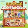 #742 『インテリアコーディネート』(戸高一生/どうぶつの森 ハッピーホームデザイナー/3DS)