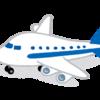 航空業界赤信号🥺💦翔べ!世界へ!