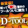 効果あり!「配布型アフィリエイト戦略ツール「D-TOOL」」を活用中!