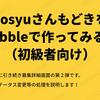 bosyuさんもどきをBubbleで作ってみる!(初級者向け)~7:募集の詳細を作ろう2