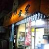 まだまだ知らない八王子 いち川食堂 ~東京都八王子市~