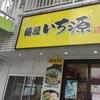 滋賀のラーメン屋さん㉑南草津の「麺屋いち源」で限界MAXを食べる!!