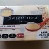 糖質オフなおやつ 低糖質の豆腐デザートならおやつに最適!