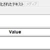 Autopsy 4.4.0 における文書ファイル・メタデータの扱い(パスワード付き DOCX)
