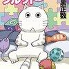 【漫画感想】「木曜日のフルット」 6巻