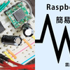 Raspberry Piで簡易震度計を作ろう!