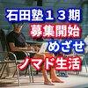 【石田塾13期が募集を開始】凡人がノマド生活を可能にするもっとも簡単な方法