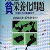 本「海と湖の貧栄養化問題」