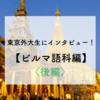 東京外大生にインタビュー!第15弾【ビルマ語科編】〈後編〉