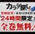 【12/8限定】一気に読みきろう!カラダ探しがジャンプ+で全巻無料!
