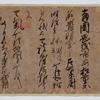 光厳天皇綸旨(『朽木家古文書』国立公文書館所蔵)