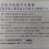 広報誌に奨学金について載っていることがある -青森県の広報誌「県民だより あおもり」を読んでいるとー