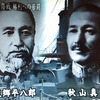 日露戦争100年 日本海海戦 ~参謀 秋山真之・知られざる苦闘~