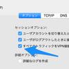 MacでVPN接続するときに, 全ての通信をVPN経由で行うために