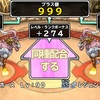 レジェンドホースSS×SS配合 +999完成