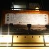 まるで新宿 想い出横丁?神田でサクッと飲むなら「 開運横丁 内神田店 」(居酒屋17軒目)