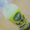 松山でも買える!栃木のローカルドリンク「レモン牛乳」の「がぶ飲み レモンクリームソーダ」が登場!