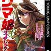 【漫画】『ウマ娘 シンデレラグレイ』3巻の感想