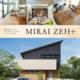 未来基準の「MIRAI ZEH+」発売!