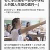ETV特集「外国人生徒に学ぶ場を」