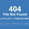 WordPress 失敗あるある - URL 変更時の注意点