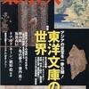 471『東京人』12月号特集「東洋文庫の世界。」