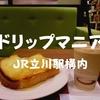 【JR立川駅構内モーニング】エキナカだぞ「ドリップマニア エキュート立川店」トーストセット