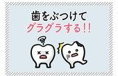 【体験談】子供が歯をぶつけた!グラグラする?神経は!?