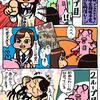 甘~い甘~い名古屋遠征