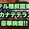 ホテル雅叙園東京【カナデテラス】ランチビュッフェ!