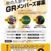 秋のGRメンバーズ入会キャンペーン!
