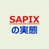 【中学受験】必見!SAPIXの実態 その2