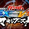 機動戦士ガンダムEXTREME VS.マキシブースト