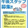 東戸塚地区センター スタッフ募集のお知らせ