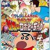 『映画 クレヨンしんちゃん ガチンコ! 逆襲のロボとーちゃん』が意外とおもしろかったゾ!