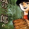 野球漫画では少し異色な作品「風の三郎」 by小山ゆう