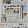 「一人一人が当事者」と本土に問うた翁長・沖縄知事の「慰霊の日」平和宣言