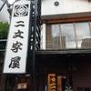 また食べに行きたいと思った愛知と岐阜のお店