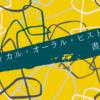 5/22【『ラディカル・オーラル・ヒストリー』書評】(オンライン開催)