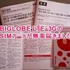 口座振替(クレカなし)でドコモMVNOの【BIGLOBE LTE・3G】申し込み実況 完結
