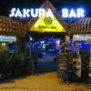 バンビエンを代表する夜遊びスポット、サクラバー(SAKURA BAR)でフリードリンクを飲む