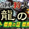 【MHF-Z】 公式サイト更新情報まとめ 10/2~10/9