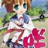 咲-saki- 第6巻