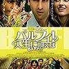 日本に魅力を広めたい!インド映画の奥深さを③。バックパッカーの私がオススメする、今のインドを知れるボリウッド映画10選