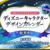 【11/12~12/23】(dポイント)なくなり次第終了!dポイントクラブオリジナル ディズニーキャラクターデザインカレンダー2021をプレゼント!