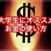 大学生にオススメのお金の使い方 TOP7