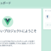 Vue.jsでhello world